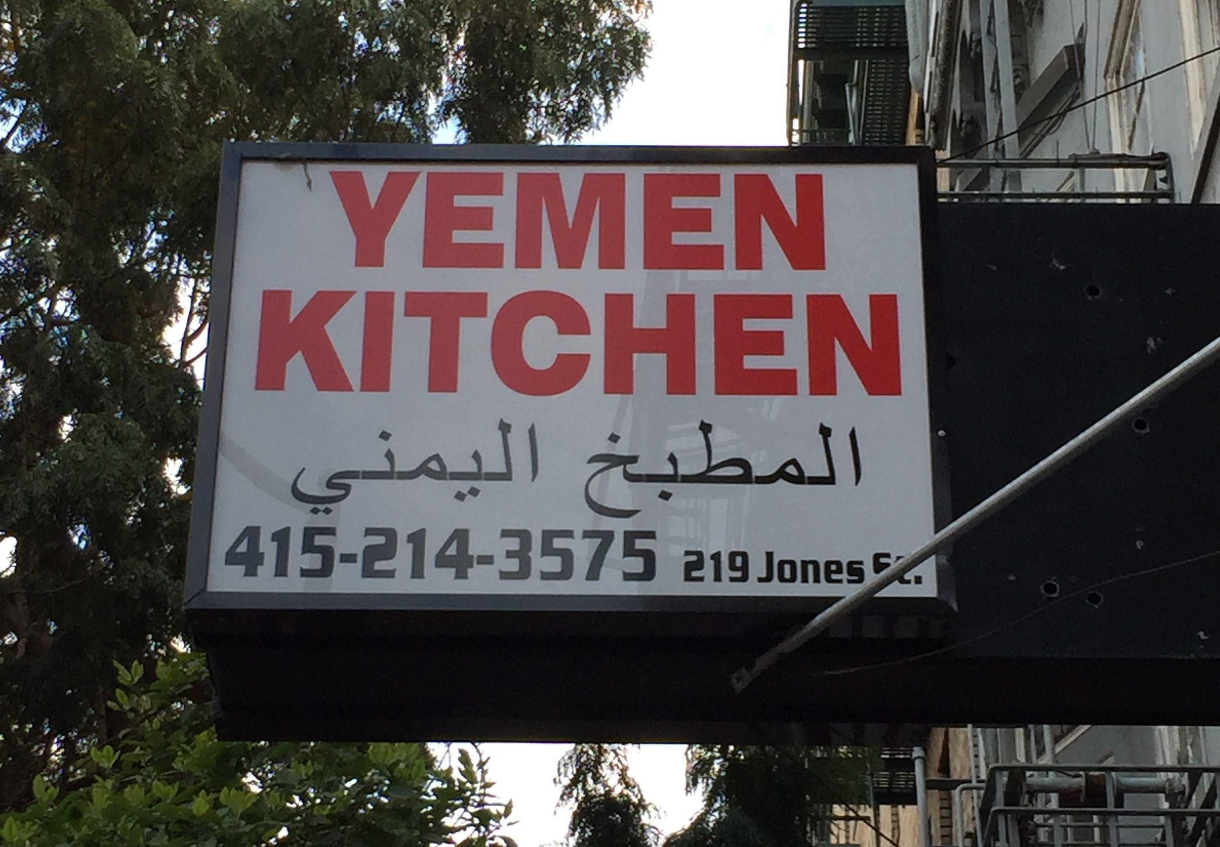 Yemen Kitchen sign